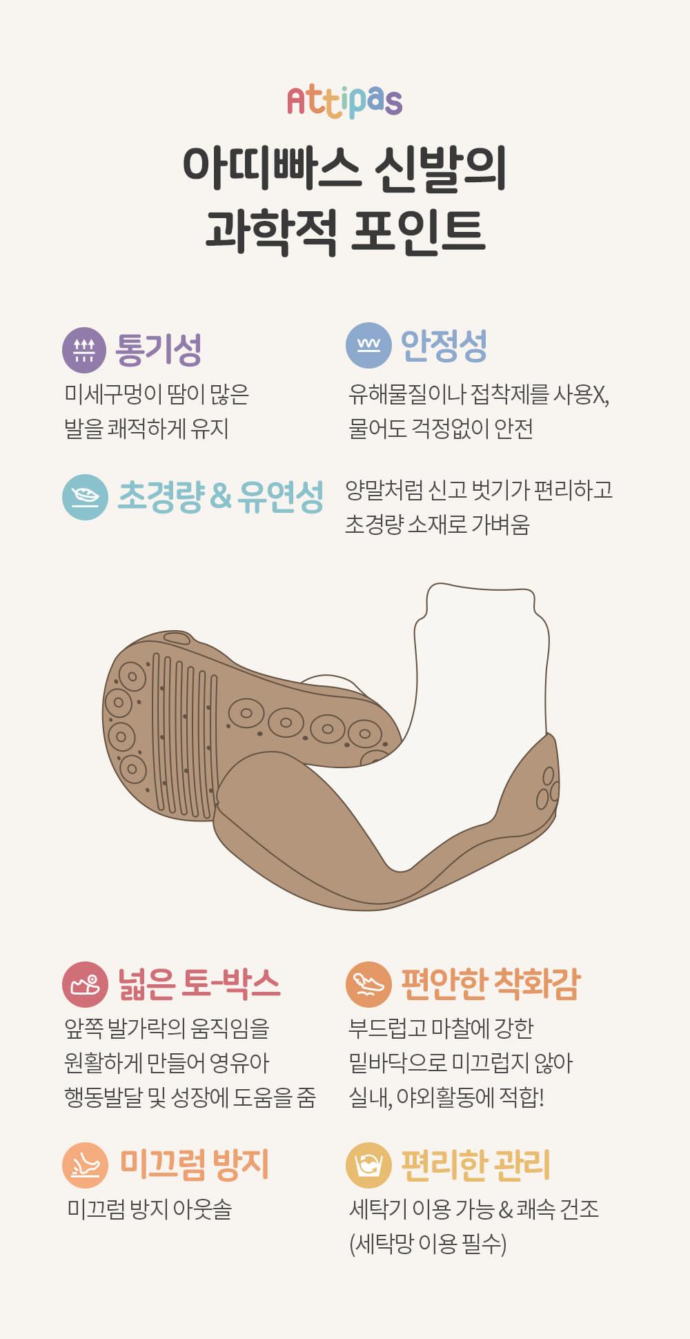아띠빠스 공통 영역 02