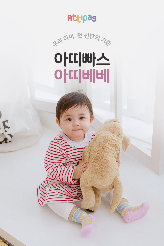 아띠빠스 인트로-아띠베베