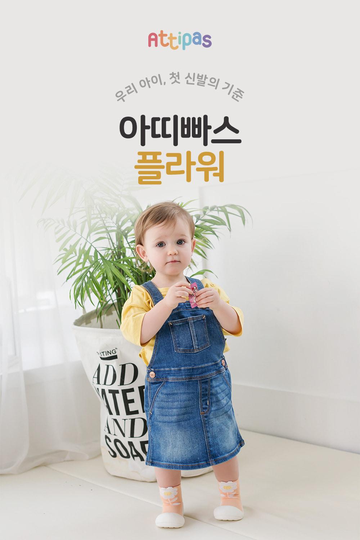 아띠빠스 인트로-플라워