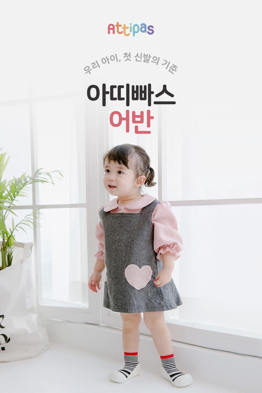아띠빠스 인트로-어반