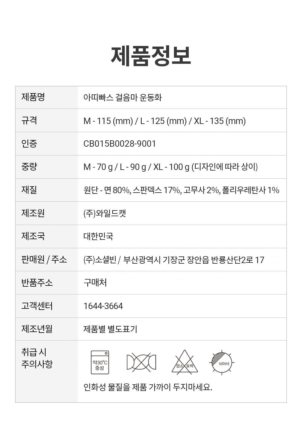 아띠빠스 제품 정보