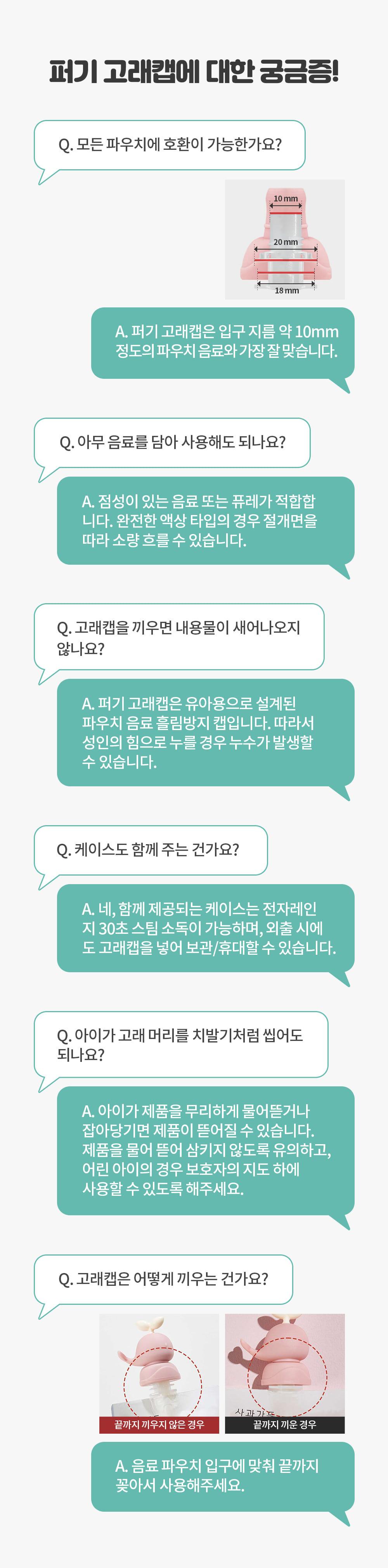 퍼기 고래캡 Q&A