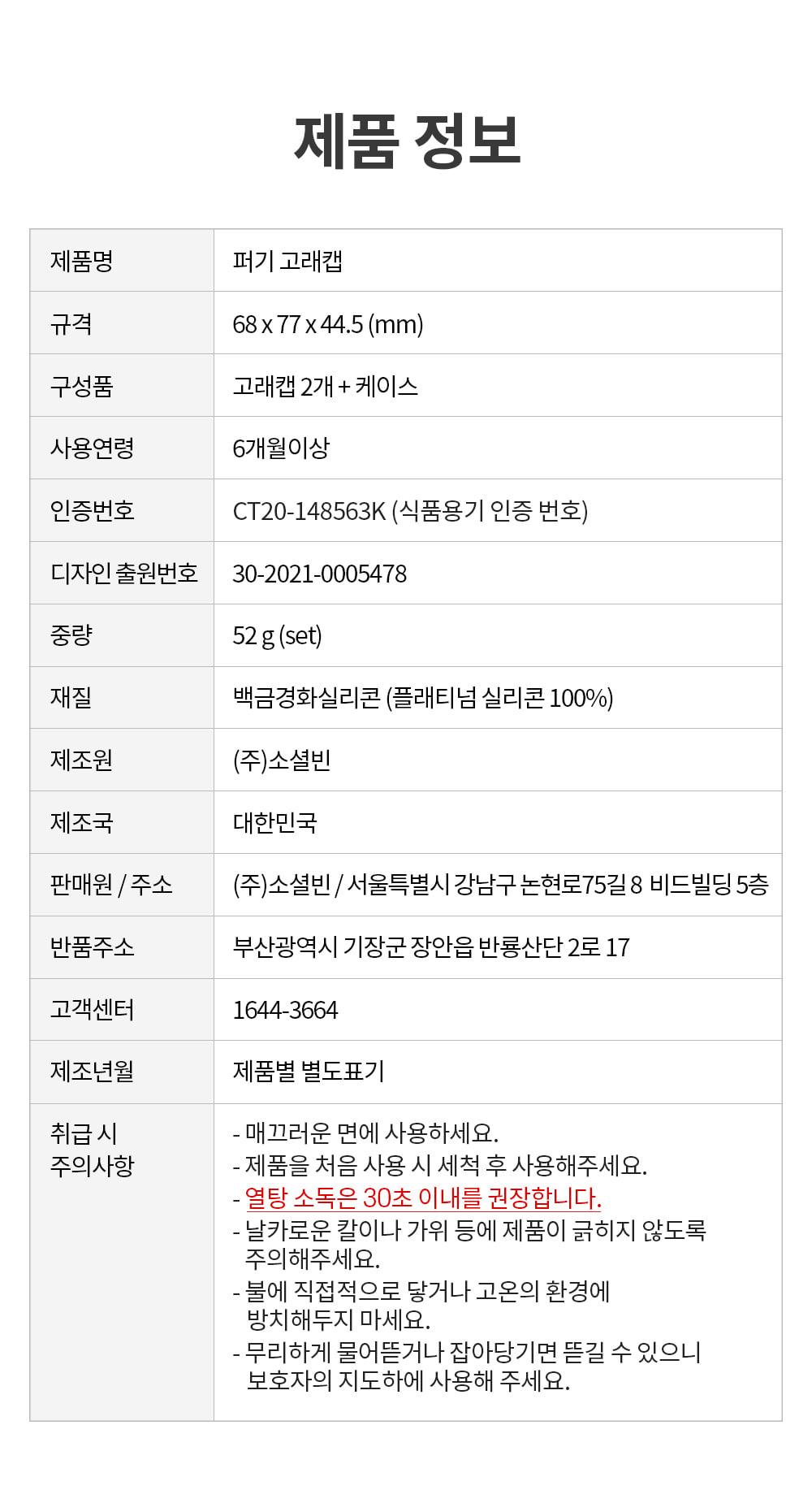 퍼기 고래캡 제품정보